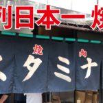 日本一の焼肉 スタミナ苑 Sutaminaen [TOKYO] Yakiniku [4K] Japanese food [日本料理] อาหารญี่ปุ่น [일본 요리] Tokyo Japan
