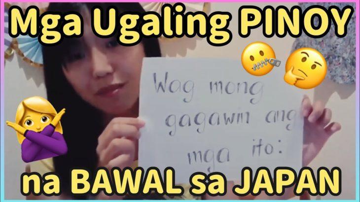 Ugaling Pilipino na Bawal sa Japan | Filipino Japanese Culture Difference | shekmatz