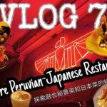 Vivian's VLOG7  Explore The Peruvian-Japanese Restaurant Named Tiradito In Montreal