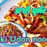 #Vlog #Yaki Udon noodles#Japanese food#ยากิ อูด้ง/อาหารญี่ปุ่นทำง่ายๆแต่อร่อยสุดๆ