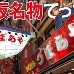 大阪 づぼらや(てっちり)Zuboraya [Osaka] Dotonbori [4K] Japanese food [日本料理] อาหารญี่ปุ่น [일본 요리] Tokyo Japan