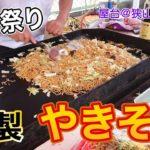 【屋台 料理】やきそば屋台in 狭山七夕祭り Japanese Food Stand movies