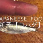 新子【小肌】おろし方。一キロ六万円‼️japanese  food  washoku