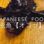虎魚 オコゼさばき方【毒あります】japanese  food  washoku