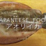 アオリイカさばき方  japanese  food  washoku
