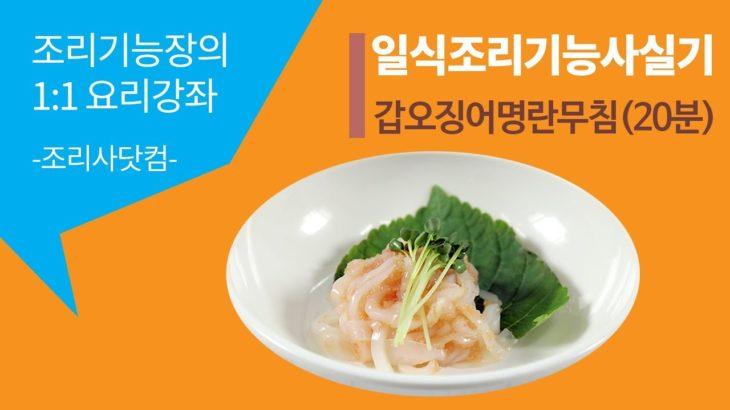 일식조리기능사-갑오징어명란무침