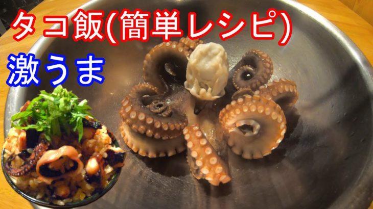 タコ飯の作り方(簡単レシピ)たこ料理vol.4 Japanese food Tako-meshi.