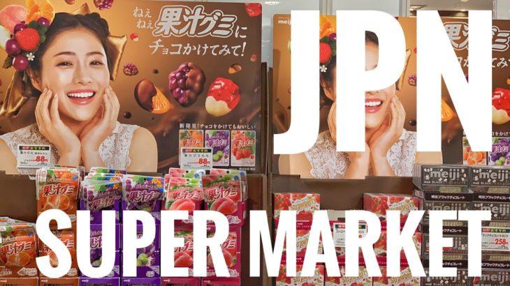 #1 Japanse Supermarket AEON MALL Japanese Culture