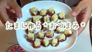 【簡単おつまみ】時短!1分で作れるおつまみ【Japanese food】