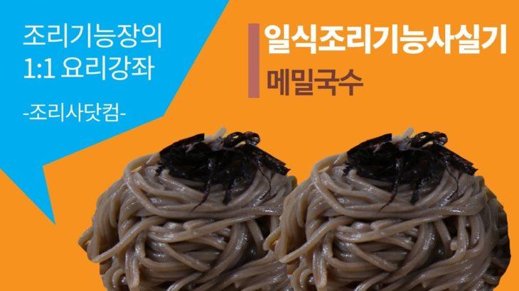 2019 일식조리기능사 메밀국수 완성동영상