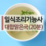 2019 일식조리기능사실기_대합맑은국