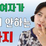 [일본문화#5. 일본여자가 절대 안하는 3가지!!!]