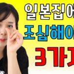[일본문화#6.일본집에서 조심해야할 3가지!!!]