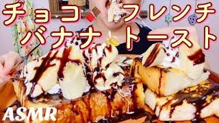 [ASMR 食べるだけ 咀嚼音]Japanese food チョコバナナフレンチトースト 飯テロ No talking Eating sounds