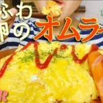 [ASMR 食べるだけ 咀嚼音]Japanese food ふわふわ卵のオムライス 飯テロ No talking Eating sounds