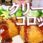 [ASMR 食べるだけ 咀嚼音]Japanese food クリームコロッケ 飯テロ No talking Eating sounds