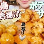 [ASMR 食べるだけ 咀嚼音]Japanese food 焼き鳥 鶏の唐揚げ ポテトサラダ 飯テロ No talking Eating sounds