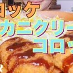 [ASMR 食べるだけ 咀嚼音]Japanese food コロッケ&カニクリームコロッケ 飯テロ No talking Eating soundss
