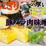 [ASMR 食べるだけ 咀嚼音]Japanese food 鮭おにぎり ぶ厚い卵焼き 豚バラ肉味噌炒め 飯テロ Np talking Eating sounds