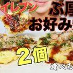 [ASMR 食べるだけ 咀嚼音]Japanese food Okonomiyaki セブンイレブン ぶ厚いお好み焼き2個食べる 飯テロ No talking Eating sounds