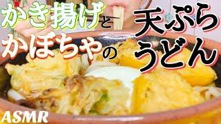 [ASMR 食べるだけ 咀嚼音]Japanese food かき揚げとかぼちゃの天ぷらうどん Tempura Udon   飯テロ No talking Eating sounds