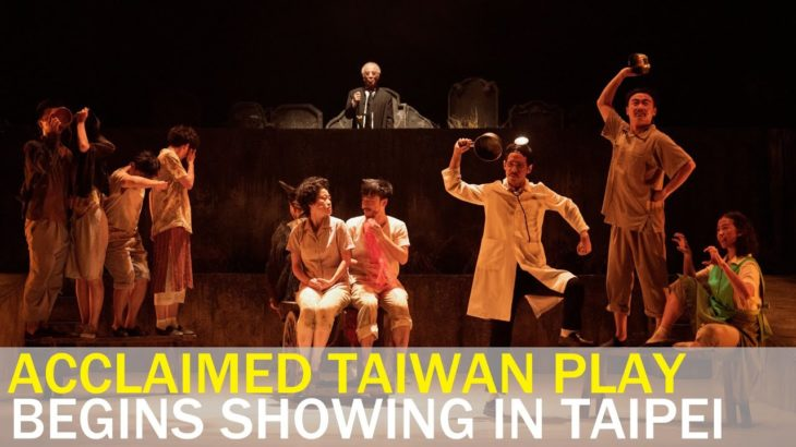 "Acclaimed Taiwan style ""Kabuki"" play showing in Taipei 