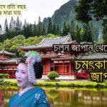 জাপান সম্পর্কে অজানা তথ্য । চমৎকার দেশ জাপান | Amazing Facts about Japan in Bengali