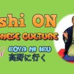 Eishi on Japanese Culture Episode 1 [Koya Ni Iku]