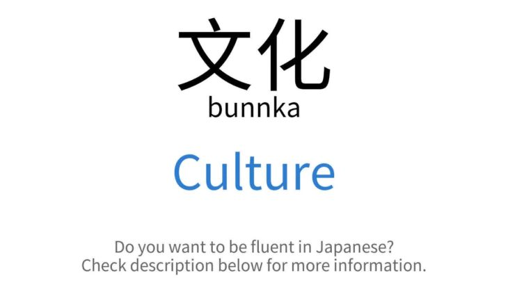 "How to say ""Culture"" in Japanese 
