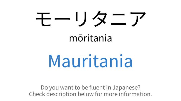 "How to say ""Mauritania"" in Japanese 