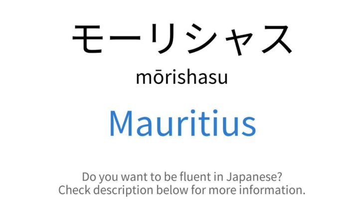 "How to say ""Mauritius"" in Japanese 