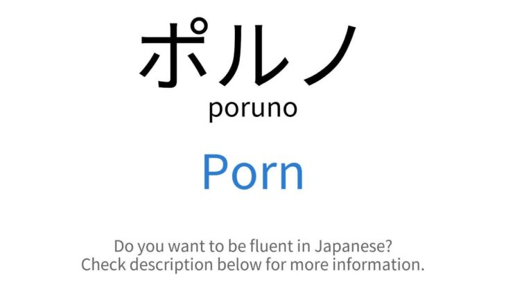 """How to say """"Porn"""" in Japanese 