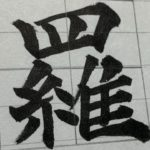 """I tried drawing """"羅"""" 【Japanese calligraphy, Japanese culture】"""
