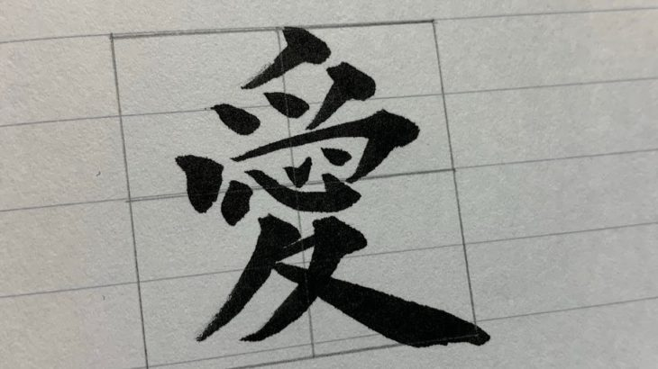 """I tried drawing """"愛"""" 【Japanese calligraphy, Japanese culture】"""