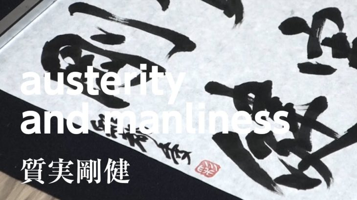 Japanese Calligraphy Shodo  – austerity and manliness (Traditional Japanese culture,日本伝統文化,書道,質実剛健)