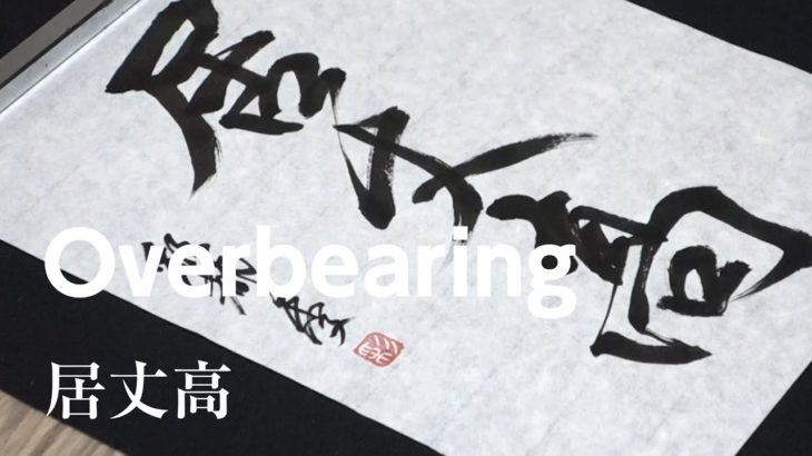 Japanese Calligraphy Shodo  – overbearing – kanji Culture (Traditional Japanese culture,書道,居丈高)
