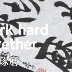 Japanese Calligraphy Shodo  – work hard together (Traditional Japanese culture,日本伝統文化,書道,切磋琢磨)