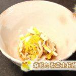 和食の魅力/Japanese Food Culture【秋の旬食10品】小鉢「秋の味覚!松茸と菊花を使った一品」