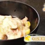 和食の魅力/Japanese Food Culture【秋の旬食10品】煮物「冬瓜蟹餡かけ」