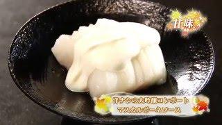 和食の魅力/Japanese Food Culture【秋の旬食10品】「甘味」洋ナシの大吟醸コンポート(10)