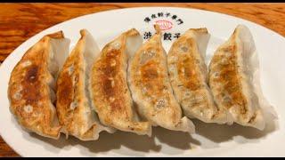 Japanese Food GYOZA(dumpling)[SHIBUYAGYOZA] HowTo Shibuya Tokyo