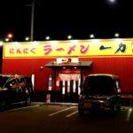 Japanese Food Ramen【4K】【堺市堺区】【三国ヶ丘】「にんにくラーメン 一力」