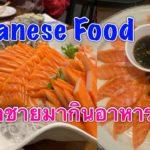 Japanese Food at mukdahan Province,Thailand