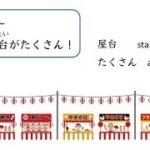 Japanese Summer Festival【夏祭り】Japanese Culture