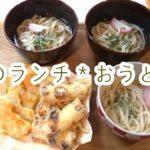 【ノーカットご飯】休日のランチ!簡単うどんが出来るまで♪【Japanese food】