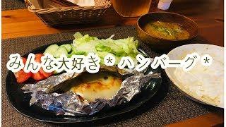 包み焼きチーズハンバーグを作ってみました♪【Japanese food】