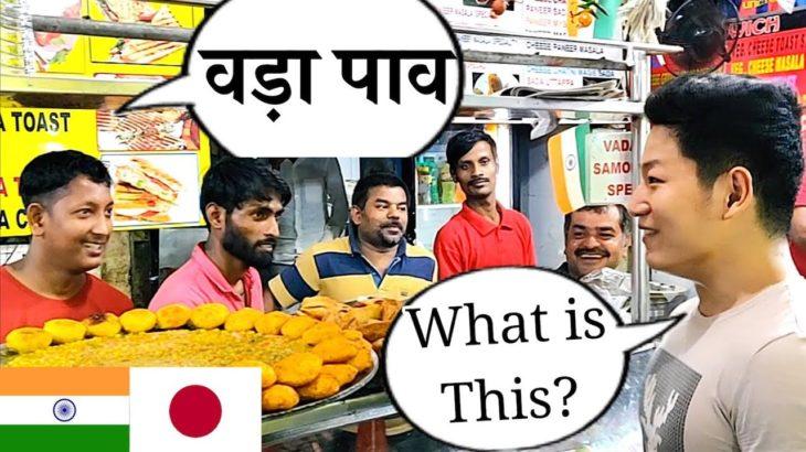 Japanese in India -Trying Street Food in Mumbai –  मैंने वड़ा पाव खाया !!