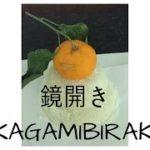 Learn Japanese Culture – Kagamibiraki 鏡開き – January 11, 2017