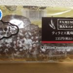 【Moments to look at Japanese food carefully】34.Coronet like tiramisu :Family Mart