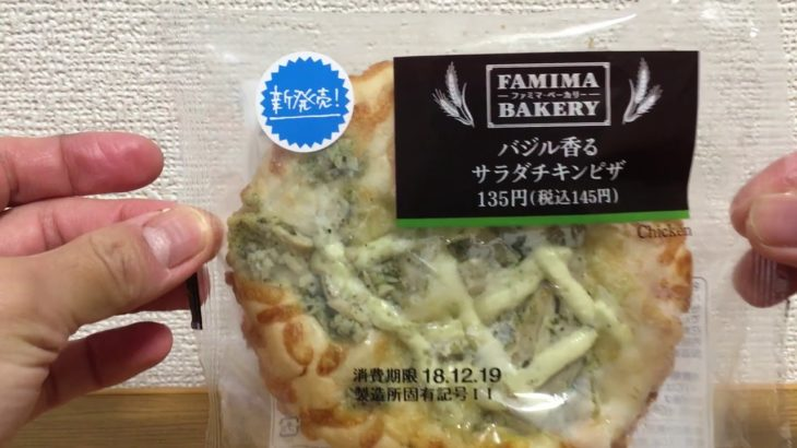 【Moments to look at Japanese food carefully】35. Salad chicken pizza:Family Mart